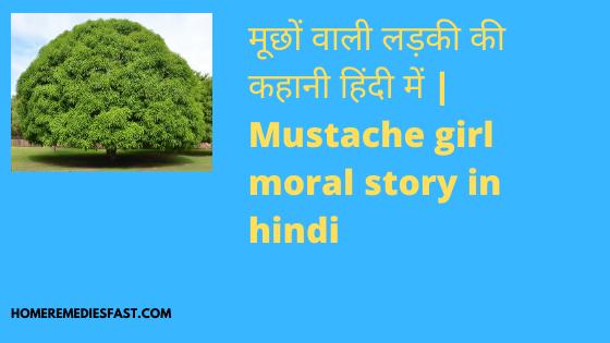 मूछों-वाली-लड़की-की-कहानी-हिंदी-में-Mustache-girl-moral-story-in-hindi