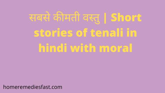 short stories of tenali in hindi with moral