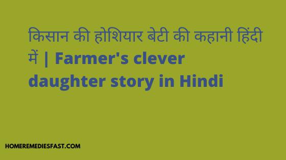किसान-की-होशियार-बेटी-की-कहानी-हिंदी-में-Farmers-clever-daughter-story-in-Hindi