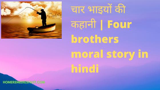 चार-भाइयों-की-कहानी-Four-brothers-moral-story-in-hindi