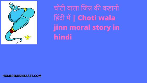 चोटी-वाला-जिन्न-की-कहानी-हिंदी-में-Choti-wala-jinn-moral-story-in-hindi