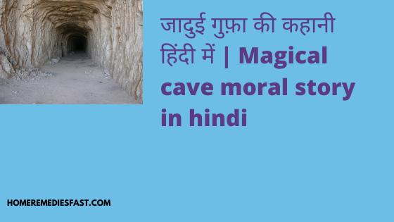 जादुई-गुफ़ा-की-कहानी-हिंदी-में-Magical-cave-moral-story-in-hindi