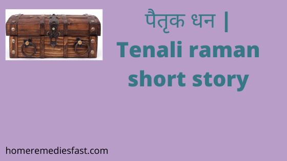 tenali raman short story