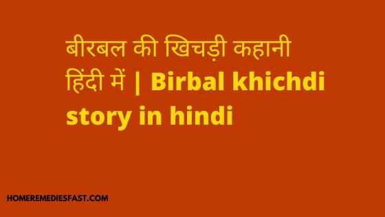 बीरबल-की-खिचड़ी-कहानी-हिंदी-में-Birbal-khichdi-story-in-hindi