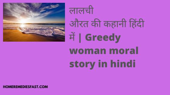 लालची-औरत-की-कहानी-हिंदी-में-Greedy-woman-moral-story-in-hindi