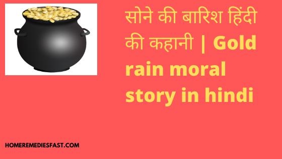 सोने-की-बारिश-हिंदी-की-कहानी-Gold-rain-moral-story-in-hindi