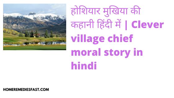 होशियार-मुखिया-की-कहानी-हिंदी-में-Clever-village-chief-moral-story-in-hindi