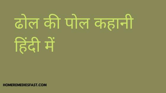 dhol ki pol new moral story in hindi