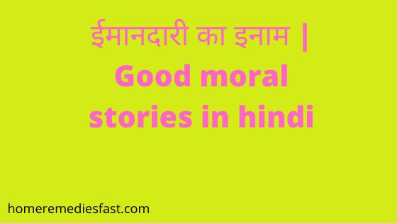 good moral stories in hindi