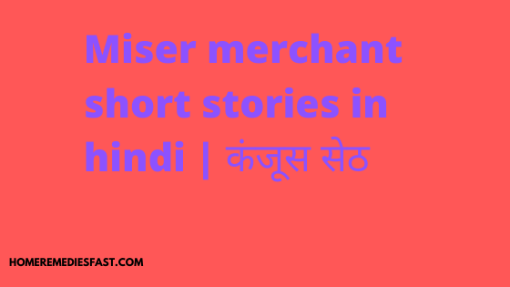 miser merchant short stories in hindi
