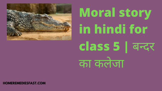 moral story in hindi for class 5