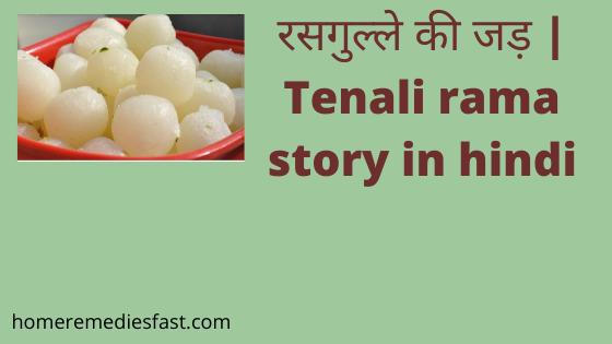 tenali rama story in hindi