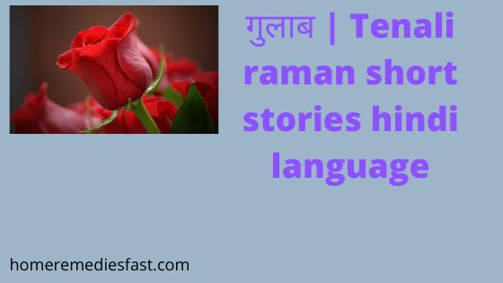 tenali raman short stories hindi language