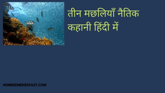 three fish moral story hindi mein