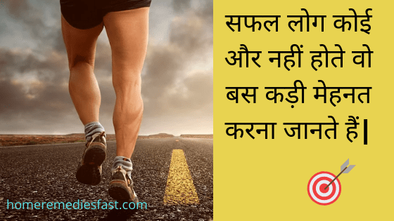 Motivational quotes in Hindi 1