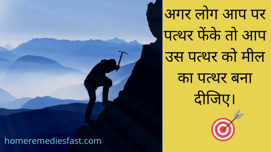 Motivational quotes in Hindi 13