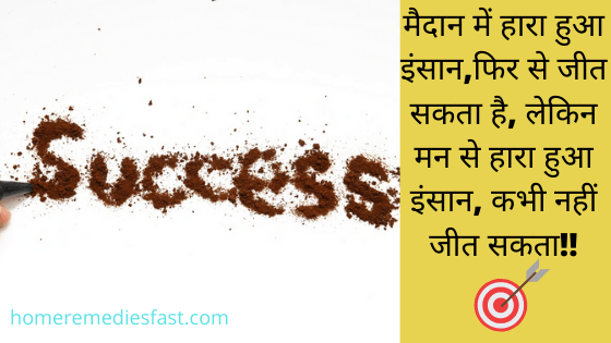 Motivational quotes in Hindi 18
