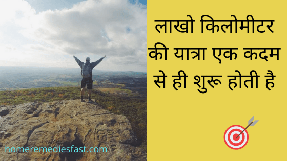 Motivational quotes in Hindi 2