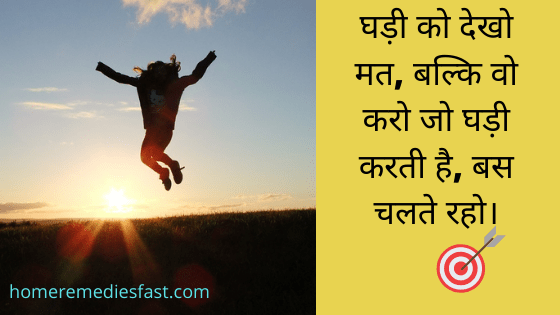Motivational quotes in Hindi 4