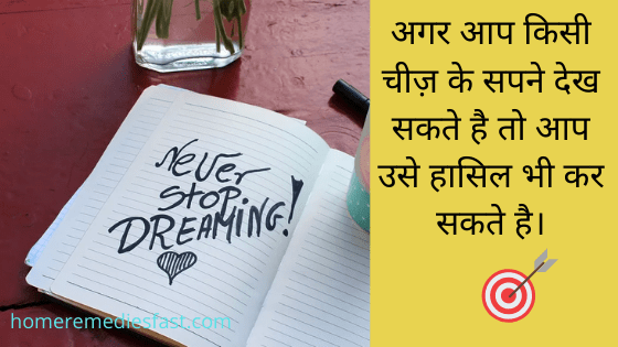 Motivational quotes in Hindi 5