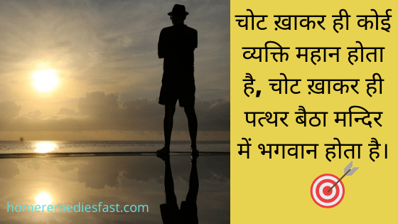 Motivational quotes in Hindi 8