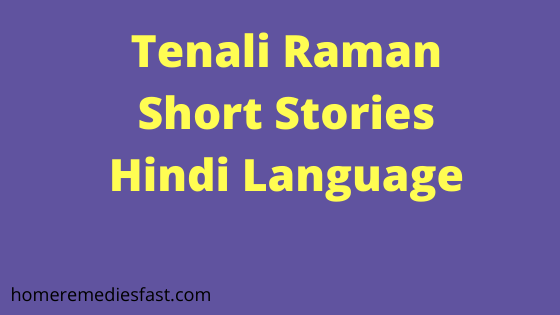 tenali raman short stories hindi language