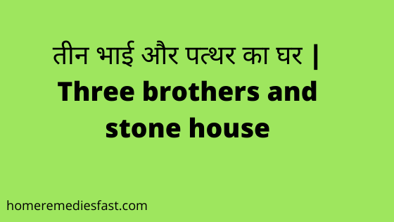 तीन भाई और पत्थर का घर Three brothers and stone house