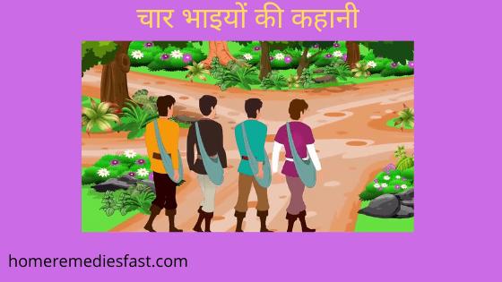 चार भाइयों की कहानी  Four brothers moral story in Hindi