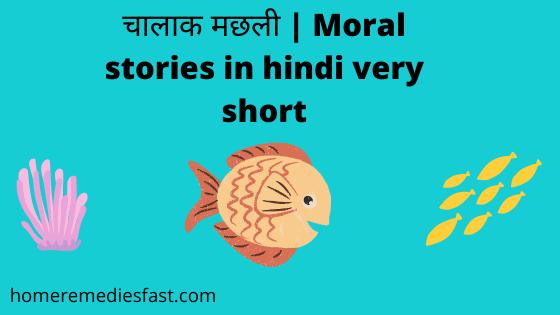 Moral stories in hindi very short