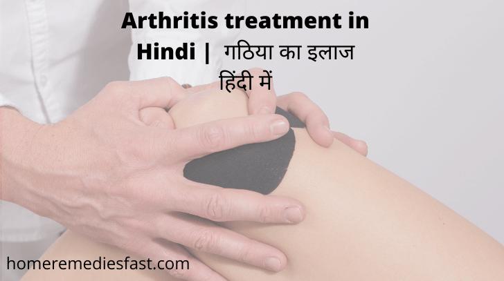 Arthritis treatment in Hindi