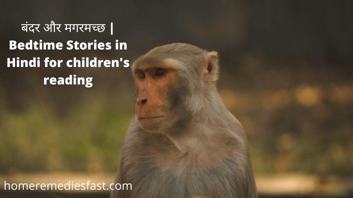 Bedtime Stories in Hindi for children