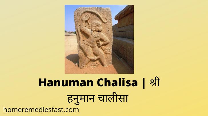 Hanuman Chalisa Lyrics in Hindi Text