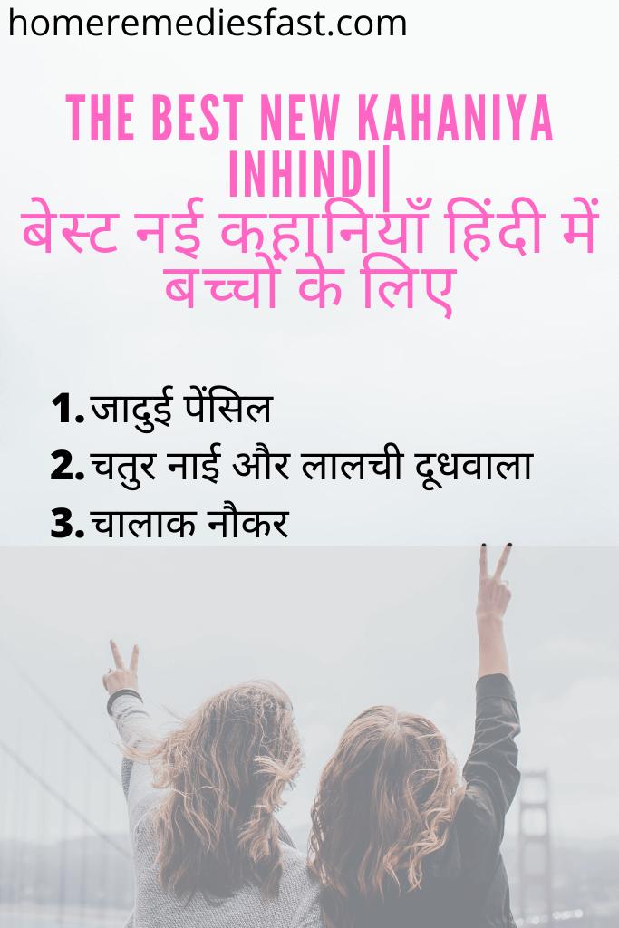 New Kahaniya in Hindi