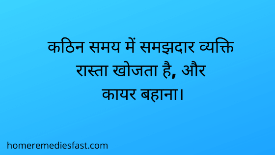 Suvichar in Hindi lines