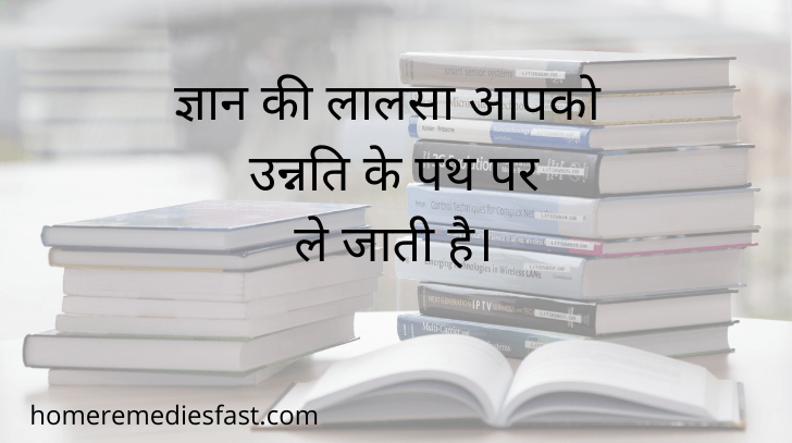 Suvichar in Hindi Status