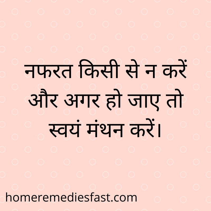 Suvichar in Hindi with images