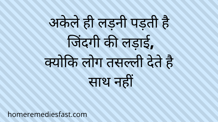 Suvichar in Hindi with meaning