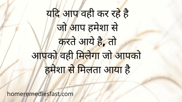 suvichar in hindi aaj ka