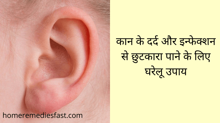 Home Remedies For Ear Pain in Hindi