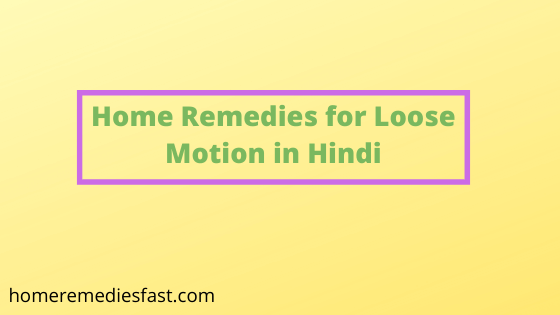 Home remedies for loose motion in Hindi