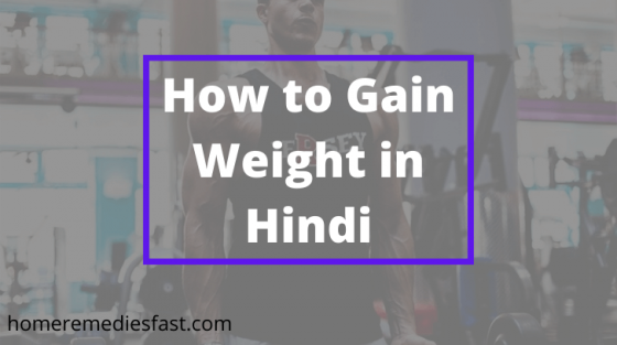 how to gain weight in Hindi