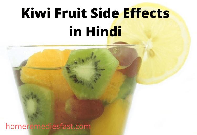 Kiwi Fruit Side Effects in Hindi