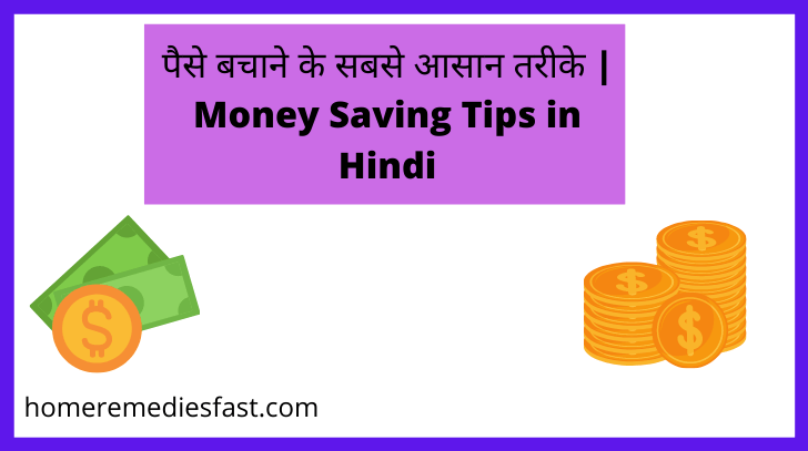Money Saving Tips in Hindi