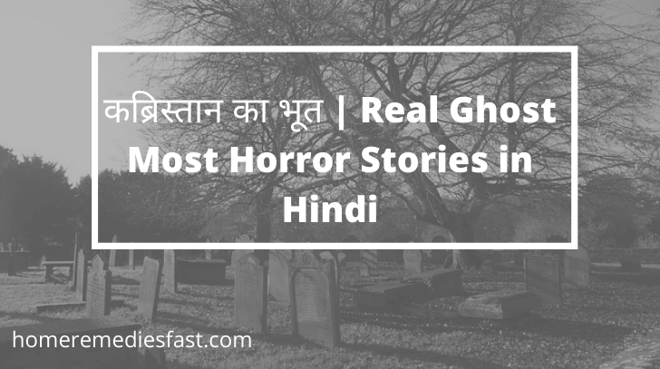 Real Ghost Stories in Hindi written for Kids