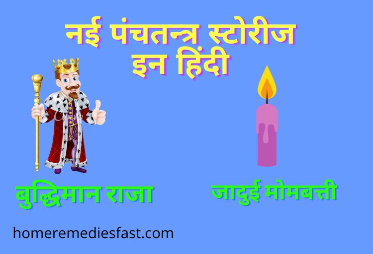 New Panchatantra Stories in Hindi | नई पंचतन्त्र स्टोरीज इन हिंदी