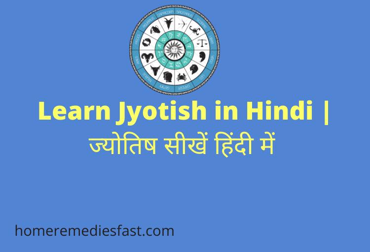 Learn Jyotish in Hindi