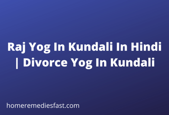 Raj Yog In Kundali In Hindi | Divorce Yog In Kundali