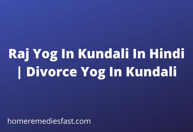 Raj Yog In Kundali In Hindi  | Divorce Yog In Kundali