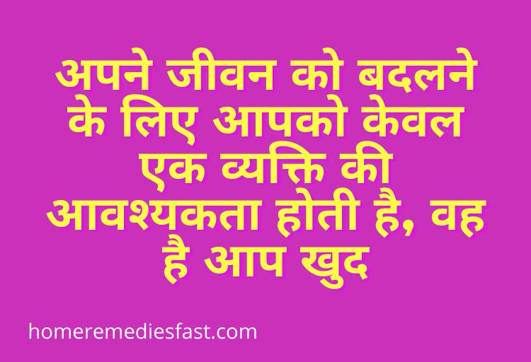 Suvichar in Hindi Status for Whatsapp  2021