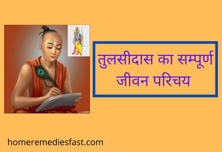 Tulsidas Ka Jivan Parichay In Hindi